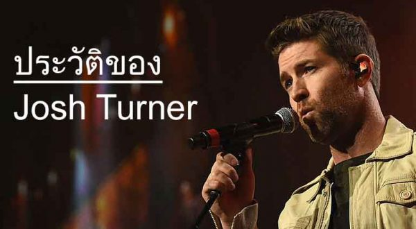 Josh-Turner-History-news-site